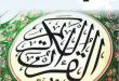 بالصور القران الكريم مباشر اذاعة القرآن الكريم من القاهرة 110x75