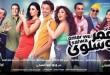 صوره افلام مصرية كوميدية 2018