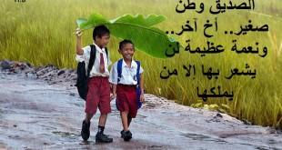 صور الصديق الحقيقي في ابيات شعرية