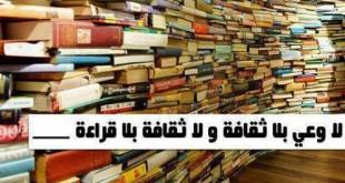 صور كيف تتعود على القراءة