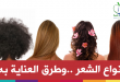 بالصور كيف اعرف نوع شعري انواع الشعر 110x75