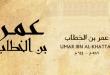 صور موت عمر بن الخطاب