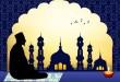 بالصور التحيات(التشهد) كاملة مكتوبة تحيات الصلاة كاملة1 110x75