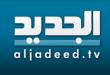 بالصور ترددات القنوات اللبنانية على النايل سات ترددات قناة الجديد اللبنانية New TV 2015 على نايلسات وعربسات 110x75