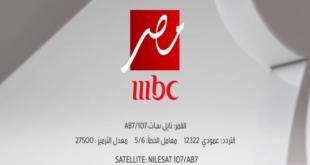 بالصور تردد mbc مصر الجديد تردد قناة mbc مصر 660x3301 310x165
