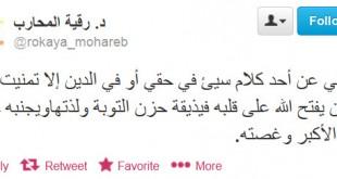 بالصور دكتورة رقية المحارب تويتر د رقية ترد على الإساءة 310x165