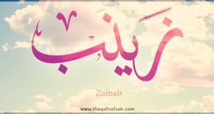 صورة معنى اسم زينب في المنام