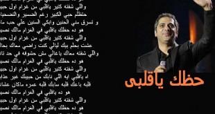 صوره كلمات اغاني رومانسيه مصريه