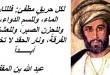 بالصور حكم عن الحقد والكراهية عبد الله بن المقفع 4532 110x75
