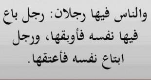 بالصور حكم عن الدنيا والناس علي ابن أبي طالب 2175 310x165