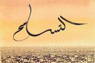 صوره فضل وثواب التسامح في الاسلام