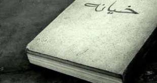 صوره اجمل رسائل غدر مكتوبة