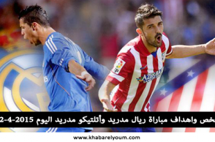 صوره نتيجة اهداف مباراة ريال مدريد واتلتيكو مدريد
