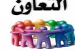 بالصور بحث عن التعاون نص عن التعاونشعر  110x75