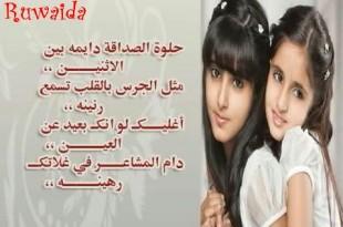 بالصور مجموعه رسائل الى صديقة 01285787383 310x205