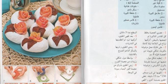 صور حلويات بن غزال سلمى