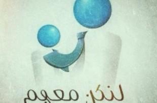 صوره مراكز التربية الخاصة في جدة