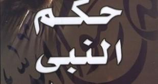 بالصور حكم الرسول صلى الله عليه وسلم 10050522 310x165