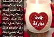 صوره صور وخلفيات ليوم الجمعة
