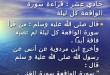 بالصور تفسير قراءة سورة الواقعة 12 728 110x75