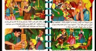 صور قصص للاطفال باللغة الانجليزية مصورة