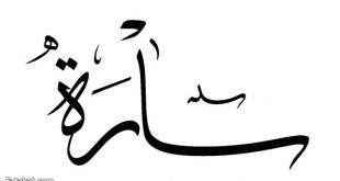 بالصور اسم سارة مزخرف بالعربي  Sara اسم كول 13077776335190 310x165