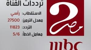 صوره التردد الجديد لقناة mbc مصر 2