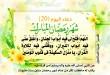 بالصور ادعية شهر رمضان المبارك 13429103175 110x75