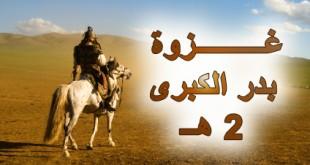 صور بحث عن غزوة بدر الكبرى في السيرة النبوية