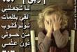 بالصور اشعارات للفيس بوك جميلة 136593885414 110x75