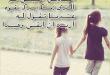 بالصور كلام عن الصداقة الحقيقية ابيات شعر مدح الصديق 13812911023 110x75