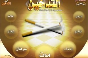 صوره بحث كامل عن التدخين