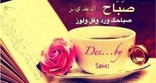 صورة اجمل رسائل رومانسية صباحية , مسجات صباح الحب للحبيب