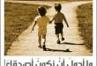 بالصور الوفاء والحب بين الاصدقاء 14070911311421 110x75