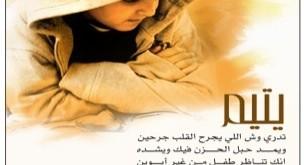 صور ابيات شعر عن الطفل اليتيم