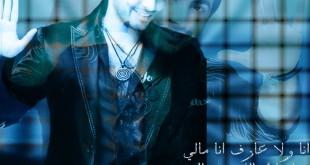 بالصور تامر حسني انا ولا عارف 141 310x165