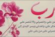 بالصور ادعيه قصيره لسيدنا محمدعليه الصلاة والسلام 15 110x75