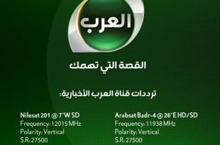 صوره تردد قناة العرب الاخباريه