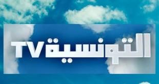 صور التردد الجديد لقناة التونسية