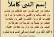 صوره من هو النبي محمد عليه الصلاة والسلام
