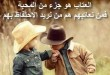 بالصور اجمل كلمات العتاب بين الاخوة 1 1 110x75