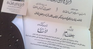 صوره صيغ دعوة عقد قران