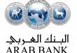 بالصور معلومات عن البنك العربي 2010171474 110x75