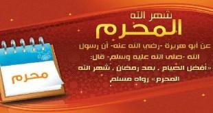 بالصور فضل العشر من محرم وحكم صيامها 2012 634890138920102473 10 Inner 630x371 310x165