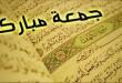 بالصور صلاة الجمعة مباركه يوم عظيم 20140306 190441 9369 110x75
