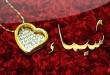 صور اسم شيماء مزخرف