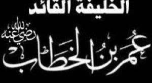 بالصور سيرة سيدنا عمر بن الخطاب رضى الله عنه 203584 204878366212104 5062485 n 300x165