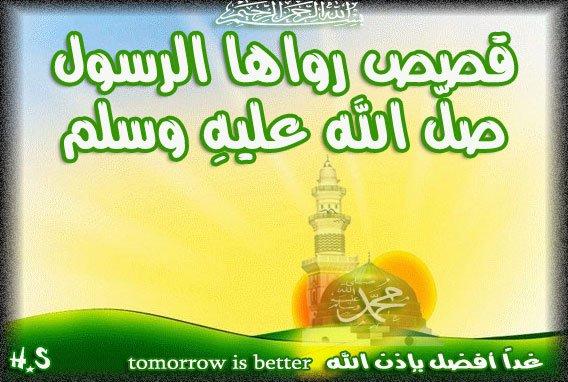 بالصور قصص الرسول علية الصلاة و السلام 227552 209968992369488 136635093036212 669383 4074361 n