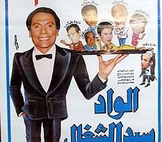 صوره مسرحية الواد سيد الشغال