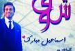 بالصور شوق اسماعيل مبارك كلمات 240456866100 110x75